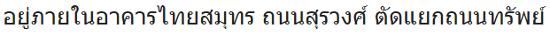 タイ語で説明