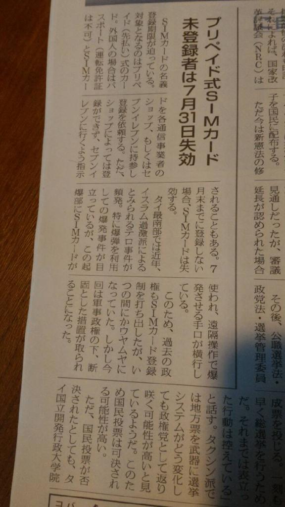 プリペイド式SIMカード未登録者は7月31日失効
