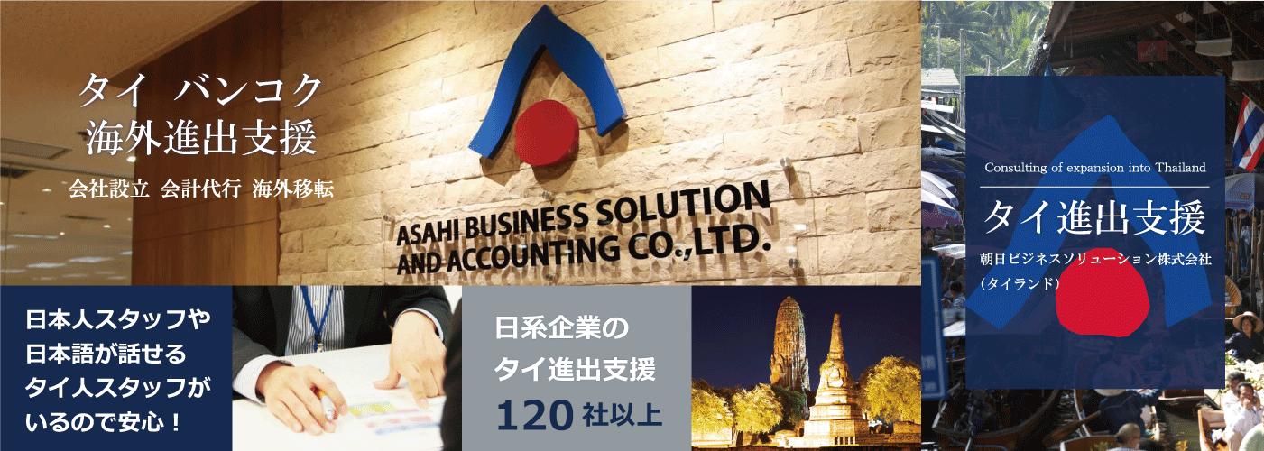 日系企業の海外進出支援120社以上。バンコク事務所には、日本人スタッフや日本語が話せるタイ人スタッフがいるので安心!