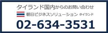 この電話番号はタイ事務所へ繋がります。