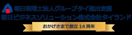 タイ進出支援 朝日ビジネスソリューション株式会社(タイランド)